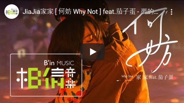 JiaJia家家 [ 何妨 Why Not ] feat.茄子蛋 - 夢的國度版 Official Music Video (內有彩蛋)